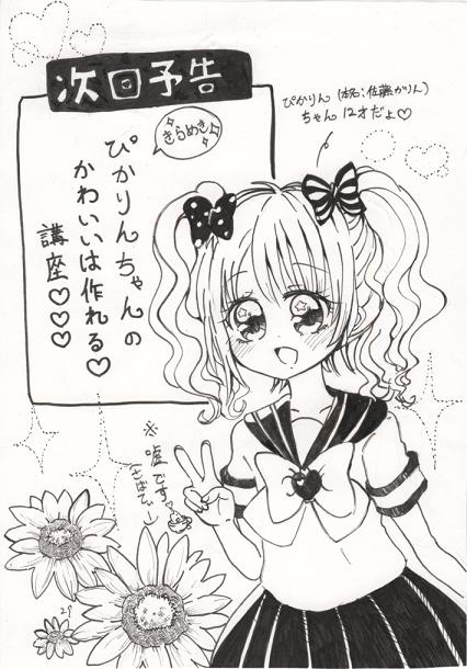 ぴかりん1.png